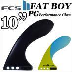 [FCS2フィン]FATBOY ファットボーイ 10 PG Yellow_Blue[パフォーマンスグラス ロングボード用センターフィン]