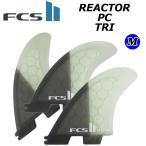 [送料無料][FCS2 FIN] REACTOR PC TRI  リアクター パフォーマンスコア トライフィン スラスター