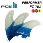 [送料無料]FCS2 フィン PERFORMER PC TRI パフォーマー パフォーマンスコア トライフィン スラスター