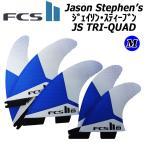 [現品限り] fcs2 5フィン JS Paformance Core TRI-QUAD [MEDIUM] ジェイソン・スティーブン パフォーマンスコア トライクアッドフィン シェイパー 日本正規品