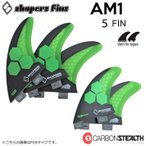 SHAPERS FIN [シェイパーズフィン]AM1 carbon stealth [アルメリック カーボンステルス] Mサイズ 5フィン