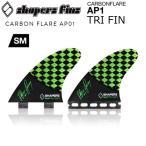 SHAPERS FIN {シェイパーズフィン}AP01 carbon flare SMサイズ TRIフィン {アシャー・ペイシー カーボンフレア}