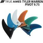True Ames Fin トゥルーアムス フィン TYLER WARREN PIVOT 9.75 タイラー ウォーレン ロングボード用センターフィン