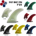 ショッピングサーフ TSSC サーフボード FAT BAT FIN [7.25] ファットバットフィン センター+FCSサイドフィン