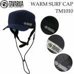 タバルア ウィンター サーフキャップ [TM1010]TAVARUA ウォーム サーフキャップ WARM SURF CAP サーフハット 秋 冬