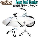EXTRA エクストラ AERO SURF CARRIER エアロ サーフキャリア サーフボード 自転車キャリア 1本積載用 サーフィン ラック 便利グッズ 収納 [送料無料]
