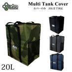 EXTRA エクストラ Multi Tank Cover Single マルチタンクカバー カバーのみ [ケース単体] ポリタンク別売り 20Lまで収納可能