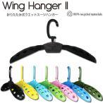 [送料無料] ウェットスーツ用 ハンガー EXTRA エクストラ ウイングハンガー2 WING HANGER 2 ウエットスーツ専用ハンガー ウェットハンガー