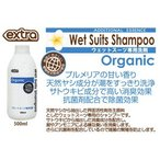 Yahoo!followsウェットスーツ専用 シャンプー  EXTRA エクストラ オーガニック 洗剤 柔軟剤[set有]