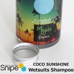 ウェットスーツ用 シャンプー ココサンシャイン COCO SUNSHINE Wetsuits Shampoo 洗剤 柔軟剤 WET SUITS
