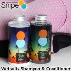 ウェットシャンプー&ソフナー セット ココサンシャイン COCO SUNSHINE Wetsuits ウェットシャンプー コンディショナー 洗剤 柔軟剤 WET SUITS