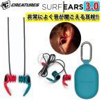 サーフィン 耳栓 シリコン SURF EARS 3.0 サーフイヤーズ3 イヤープラグ CREATURES クリエーチャー 耳せん サーフィン用 水泳用 サーファーズイヤー