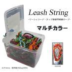 サーフィン リーシュコード 取り付け ひも LEASH STRING リーシュストリング [マルチカラー] リーシュの紐 リーシュロープ サーフィン リーシュロック