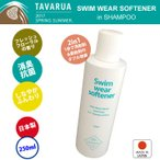 TAVARUA タバルア スイムウェア ソフナーinシャンプー [5002] ウェットシャンプー 洗剤 柔軟剤