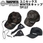 TRANSPORTER トランスポーター ユニセックス WINTER CAP ウィンター キャップ TP137 サーフィン ボディーボード