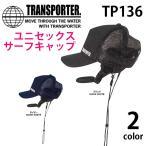 TRANSPORTER ユニセックス サーフキャップ TP136  トランスポーター