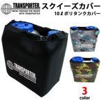 ポリタンクカバー TRANSPORTER  トランスポーター スクイーズ カバー 10L1個用 ポリタンク別売り COVER【あすつく対応】