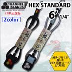 AL MERRICK アルメリック リーシュコード HEX STANDARD 6' スタンダードリーシュ CHANNEL ISLANDS チャンネルアイランド