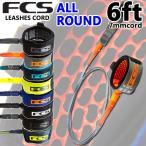 リーシュコード ショートボード用 2020 FCS エフシーエス ALL ROUND REGULAR 6ft 全7色 オールラウンド 6フィート サーフィン 流れ防止 ソフトボード用 軽量