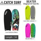 [予約商品]2017 BEATER ビーターサーフボード Original 54 Twin Fin CATCH SURF キャッチサーフ スポンジボード ソフトボード