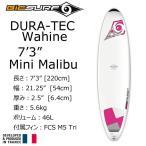 [送料無料]2016 BIC SURF  ビック サーフボード WAHINE 7'3 Mini Malibu ミニマリブ ファンボード DURA-TEC レディース
