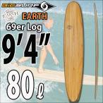 """[送料無料] EARTH 9'4"""" SixtyNiner Log 69er ロングボード BIC SURF  ビック サーフボード"""