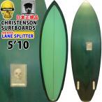 クリステンソン サーフボード christenson surfboards LANE SPLITTER 5'10 ツインフィン [Green] ツヤなし トラジッションボード [条件付き送料無料]