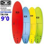 OCEAN&EARTH オーシャンアンドアース ソフト サーフボード SURF SCHOOL SOFTBOARD 9'0 ソフトボード ショートボード 初心者用ボード サーフィン [送料無料]