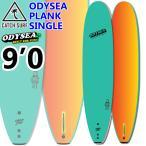 """[訳あり] キャッチサーフ catch surf ソフトボード PLANK プランク SINGLE [9'0""""] [EMERALD GREEN] ロングボード シングルフィン [即出荷] [送料無料]"""