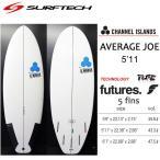 CHANNEL ISLAND チャンネルアイランド アルメリック サーフボード AVERAGE JOE アベレージジョーFUTURE 5'11 TLPC製法 SURF TECH サーフテック 日本正規品