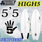 送料無料[即出荷可能]2017 CHANNEL ISLAND チャンネルアイランド サーフボード SURF TECH サーフテック HIGH5 ハイファイブ [5'5] アルメリック ショートボード