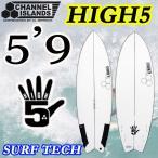 送料無料[即出荷可能] 2017 CHANNEL ISLAND チャンネルアイランド サーフボード SURF TECH サーフテック HIGH5 ハイファイブ [5'9] アルメリック ショートボード