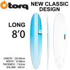 [即出荷可能]  [送料無料] TORQ SurfBoard トルク サーフボード NEW CLASSIC LONG 8'0 ロングボード エポキシ