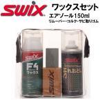 [現品限り特別価格] SWIX WAX スウィックス ワックス ワックスセットパック [PA005J] 簡易スプレーワックス リムーバー コルク 錆取りゴム スイックス