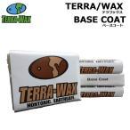 TERRA WAX テラワックス サーフィン ワックス サーフボード BASE COAT ベースコート 下地用ワックス サーフワックス