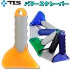TOOLS ツールス パワースクレーパー ワックス剥がし サーフィン サーフグッズ 必需品 ごっそり取れる 送料200円可能