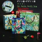 ラッピング箱 ラッピング袋 セット ギフト箱 高級ギフト用ボックス ギフトボックス  誕生日 記念日 プレゼント 母の日 送料無料 ギフト バレンタインギフト