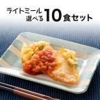 惣菜 おかず ライトミール 自由に選べる10食セット 弁当 冷凍