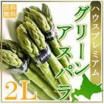 蘆筍 - ハウスプレミアム北海道雪解けグリーンアスパラ 2Lサイズ(1.5kg)