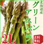 蘆筍 - ハウスプレミアム北海道雪解けグリーンアスパラ 2Lサイズ(750g)