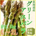 蘆筍 - 北海道雪どけグリーンアスパラガス(約1.5kg、Lまたは2Lサイズ)
