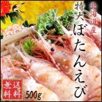 特大ぼたんえび(500g)
