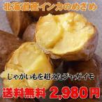 北海道産インカのめざめ(5kg)