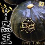 北海道当麻産かぼちゃ「黒王」 (約2〜2.5kg、1〜2玉)