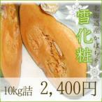 北海道産かぼちゃ「雪化粧」(約10kg)※今年は10K2900円です