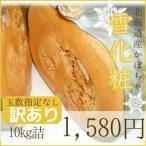 訳あり北海道産かぼちゃ「雪化粧」(約10kg)※今年は10K2280円です
