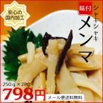 シャキシャキ味付メンマ (250g×2パック)