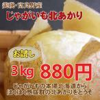 北海道産じゃがいも北あかり(3kg)【お試し】
