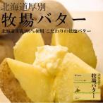 北海道厚別牧場バター