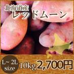 北海道産レッドムーン(10kg)